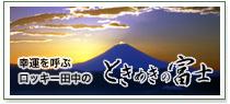 幸運を呼ぶロッキー田中のときめきの富士